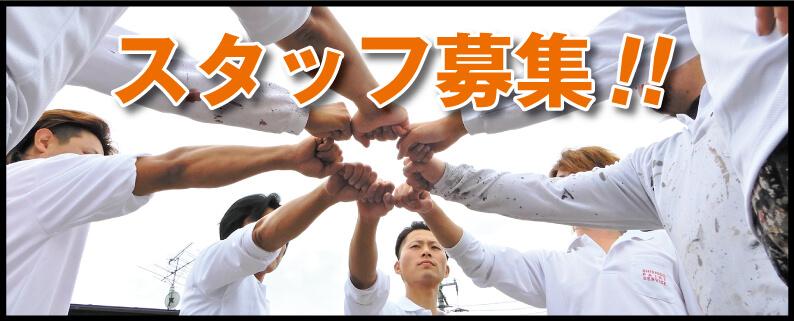 スタッフ募集!!