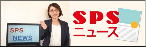 SPSニュース