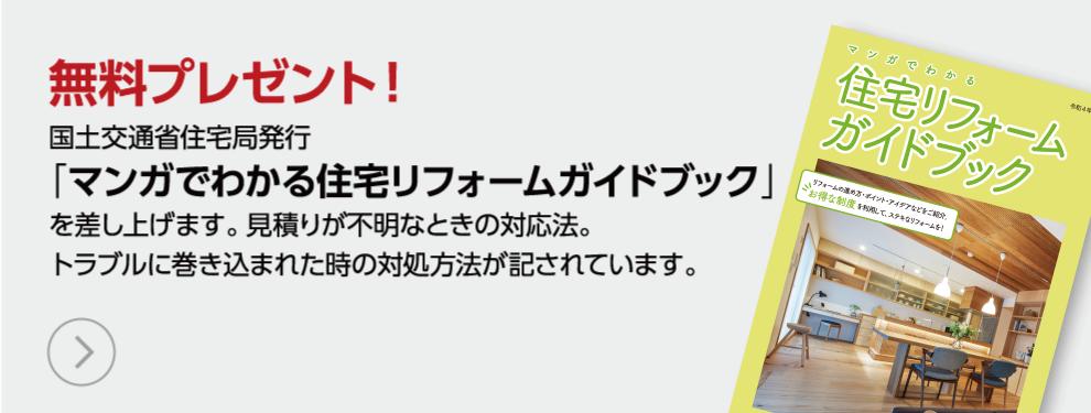 「マンガでわかる住宅リフォームガイドブック」無料プレゼント!