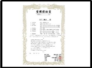 塗装工事の保証書